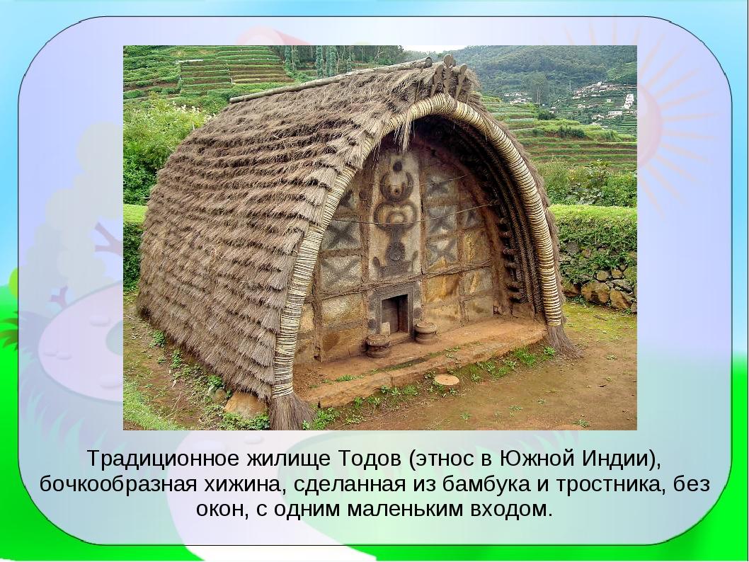 Традиционное жилище Tодов (этнос в Южной Индии), бочкообразная хижина, сделан...