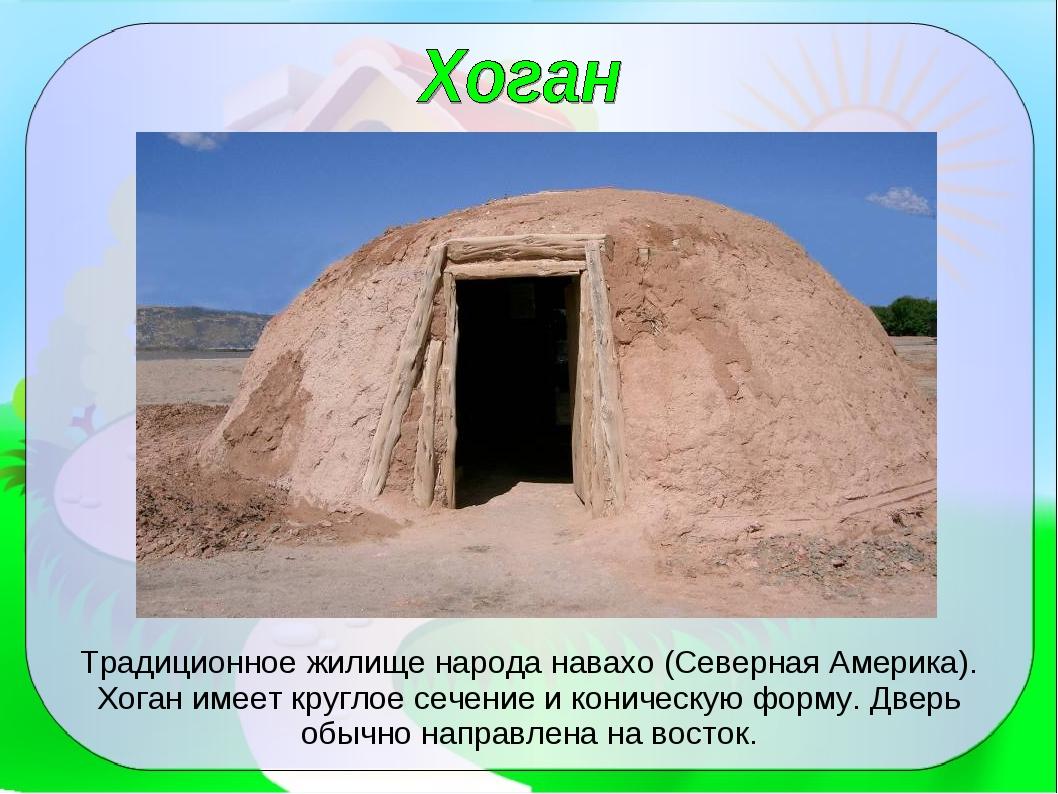 Традиционное жилище народа навахо (Северная Америка). Хоган имеет круглое сеч...