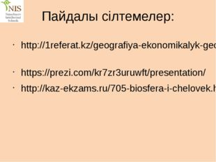 Пайдалы сілтемелер: http://1referat.kz/geografiya-ekonomikalyk-geografiya-ge