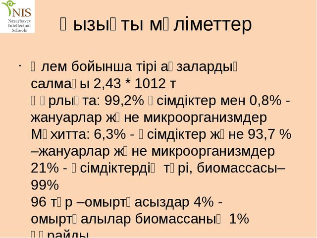 Қызықты мәліметтер  Әлем бойынша тірі ағзалардың салмағы 2,43 * 1012 т Құрлы...