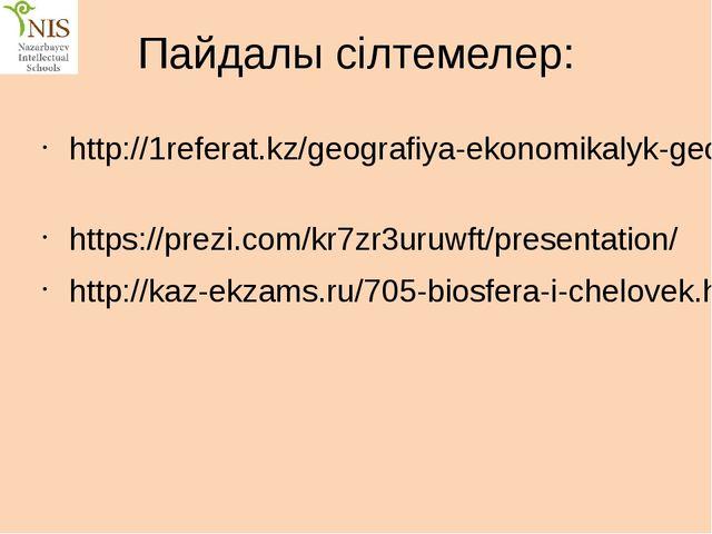 Пайдалы сілтемелер: http://1referat.kz/geografiya-ekonomikalyk-geografiya-ge...