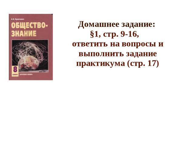 Домашнее задание: §1, стр. 9-16, ответить на вопросы и выполнить задание прак...