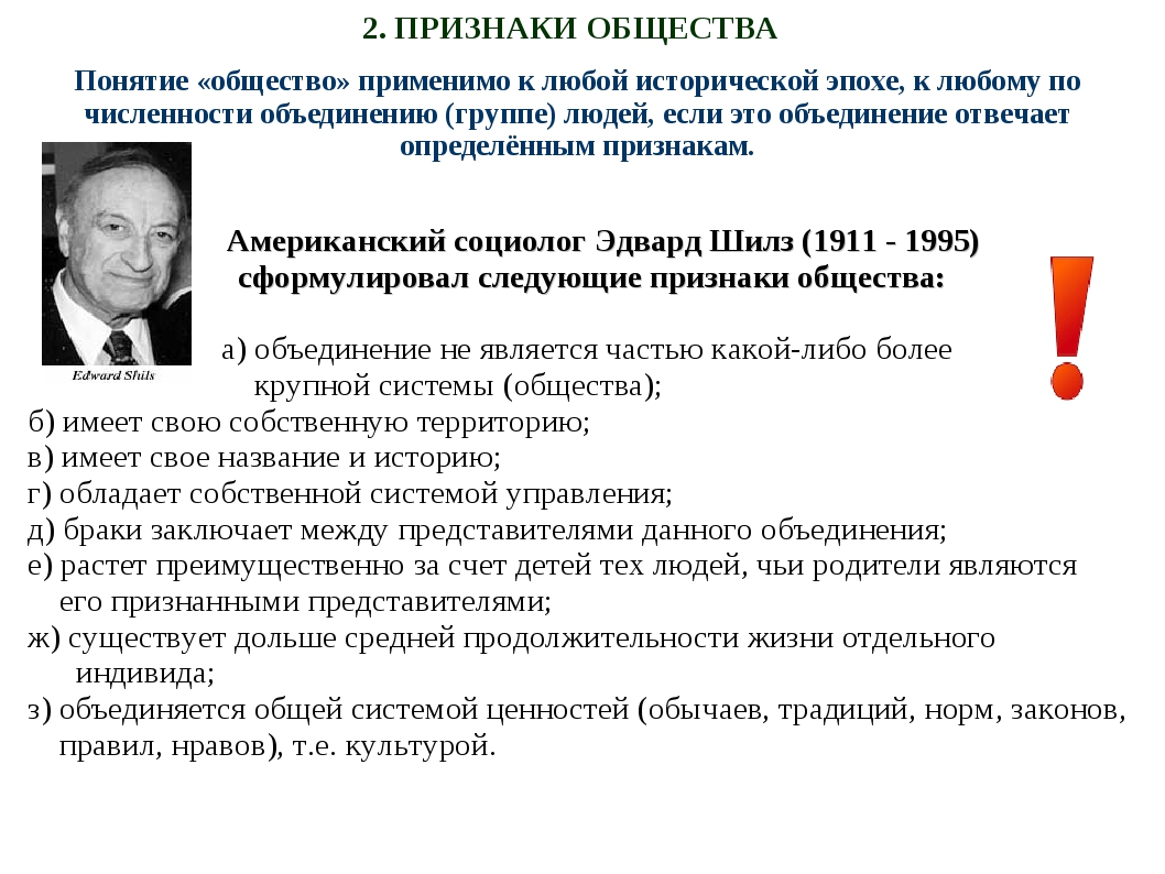 Американский социолог Эдвард Шилз (1911 - 1995) сформулировал следующие приз...
