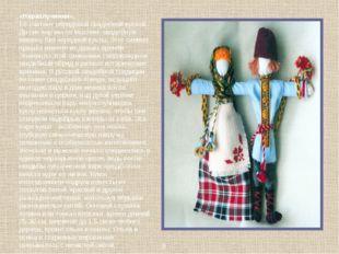 «Неразлучники». Её считают обрядовой свадебной куклой. До сих пор мы не мысли