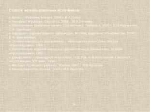 Список использованных источников: « Куклы – обереги», Москва. 2006 г. И.А.Сок