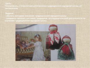 Цель: Познакомить с технологией изготовления традиционной народной куклы, её