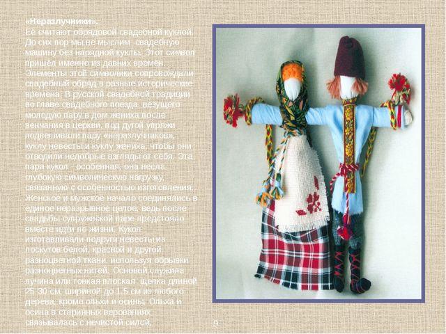 «Неразлучники». Её считают обрядовой свадебной куклой. До сих пор мы не мысли...