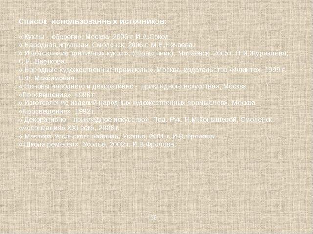 Список использованных источников: « Куклы – обереги», Москва. 2006 г. И.А.Сок...