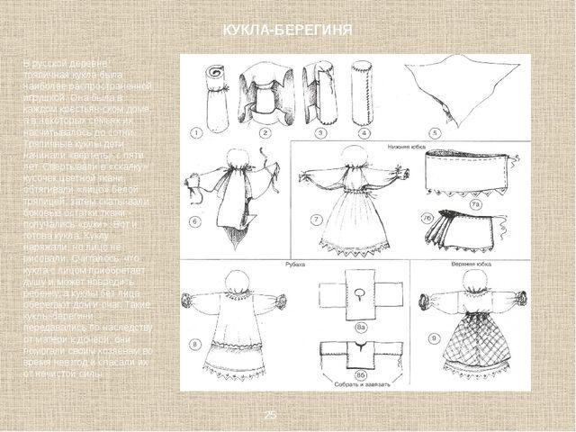 КУКЛА-БЕРЕГИНЯ В русской деревне тряпичная кукла была наиболее распространенн...