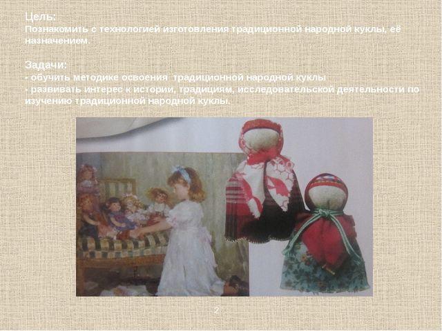 Цель: Познакомить с технологией изготовления традиционной народной куклы, её...
