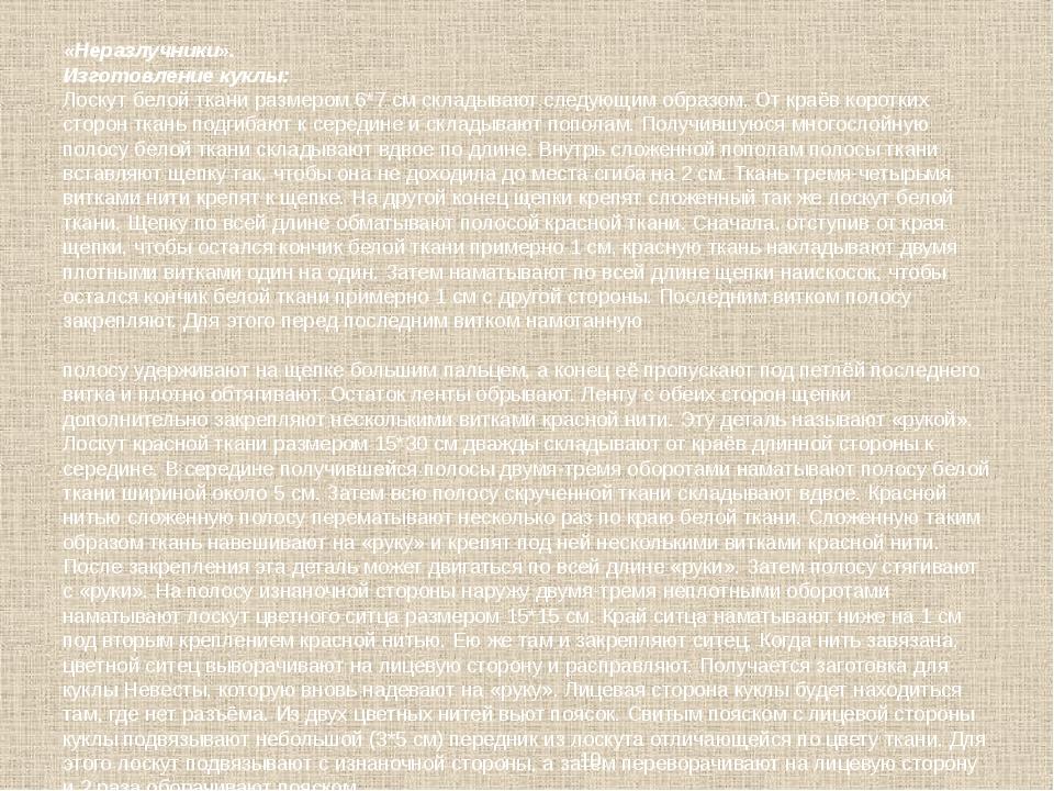«Неразлучники». Изготовление куклы: Лоскут белой ткани размером 6*7 см склады...