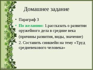 Домашнее задание Параграф 3 По желанию: 1.рассказать о развитии оружейного де