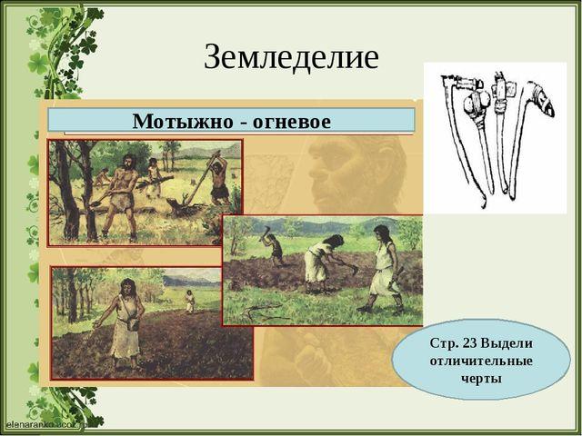 Земледелие Мотыжно - огневое Стр. 23 Выдели отличительные черты