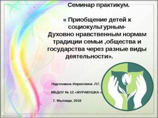 Семинар практикум. « Приобщение детей к социокультурным- Духовно нравственны