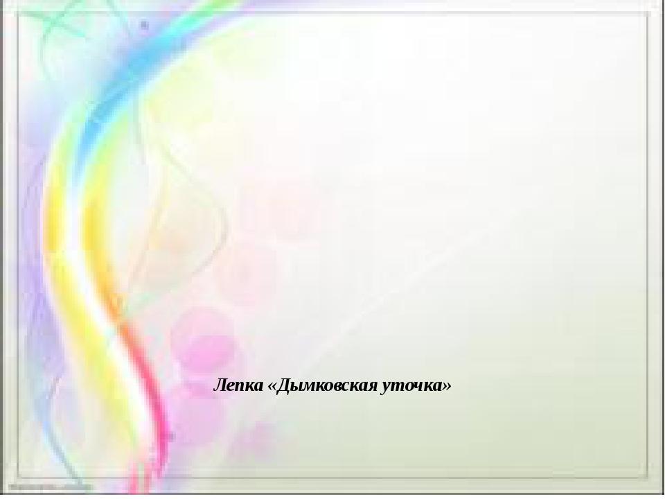 Лепка «Дымковская уточка»