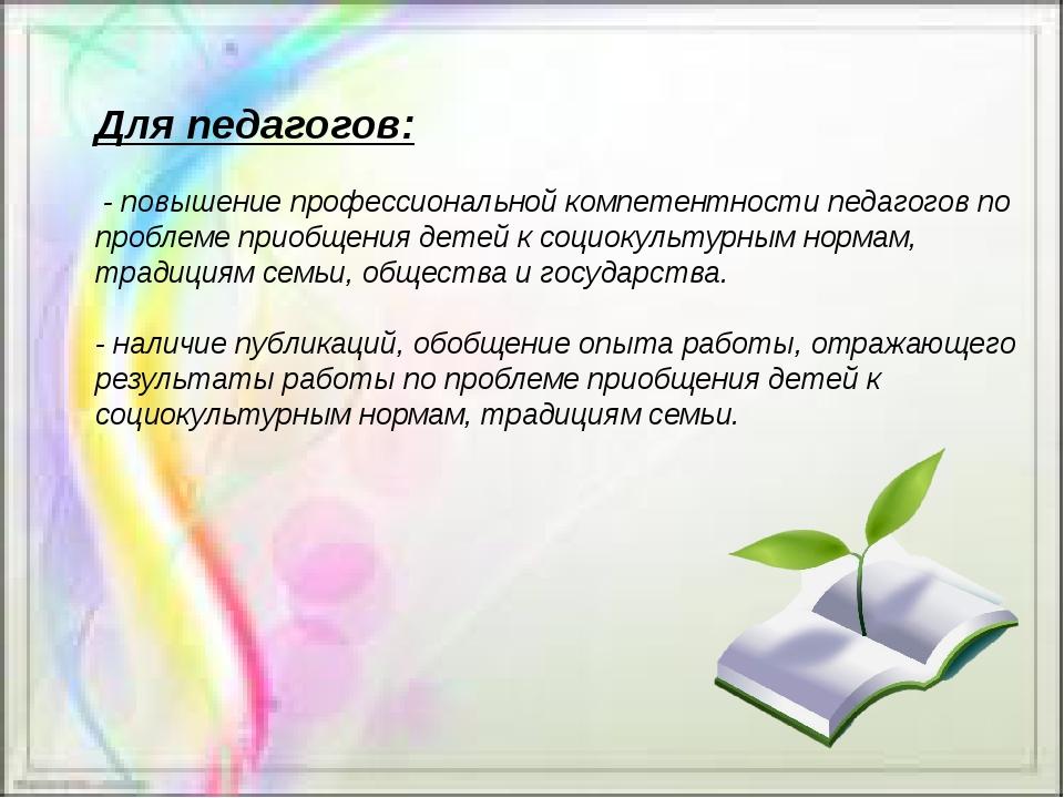 Для педагогов: - повышение профессиональной компетентности педагогов по проб...