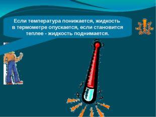 Если температура понижается, жидкость в термометре опускается, если становитс
