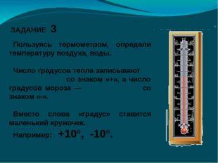 Пользуясь термометром, определи температуру воздуха, воды. Число градусов те