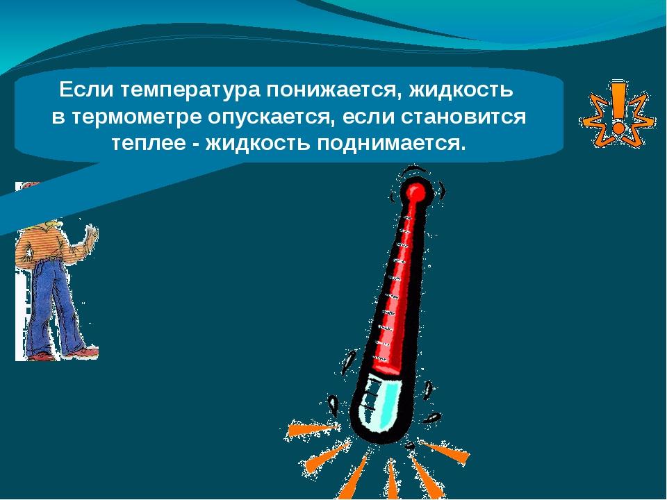 Если температура понижается, жидкость в термометре опускается, если становитс...