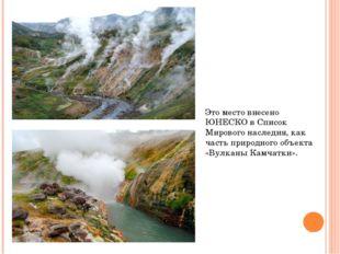 Это место внесено ЮНЕСКО в Список Мирового наследия, как часть природного объ