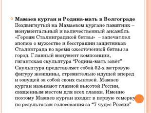 Мамаев курган и Родина-мать в Волгограде Воздвигнутый на Мамаевом кургане пам
