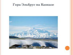 Гора Эльбрус на Кавказе