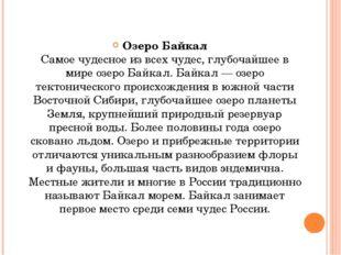Озеро Байкал Самое чудесное из всех чудес, глубочайшее в мире озеро Байкал. Б