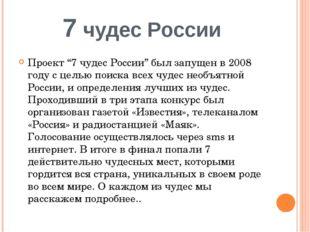"""7 чудес России Проект """"7 чудес России"""" был запущен в 2008 году с целью поиска"""