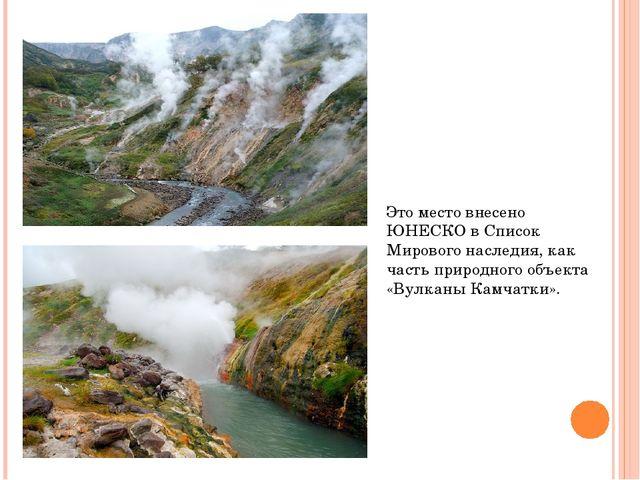 Это место внесено ЮНЕСКО в Список Мирового наследия, как часть природного объ...