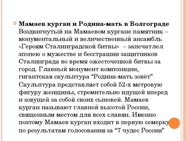 Мамаев курган и Родина-мать в Волгограде Воздвигнутый на Мамаевом кургане пам...