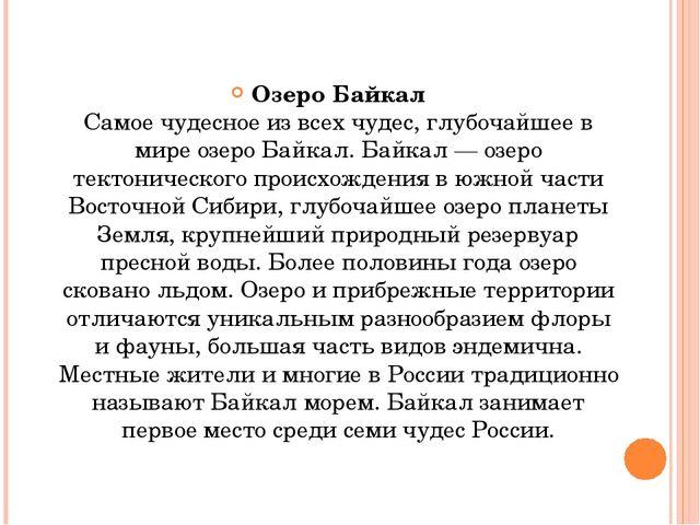 Озеро Байкал Самое чудесное из всех чудес, глубочайшее в мире озеро Байкал. Б...