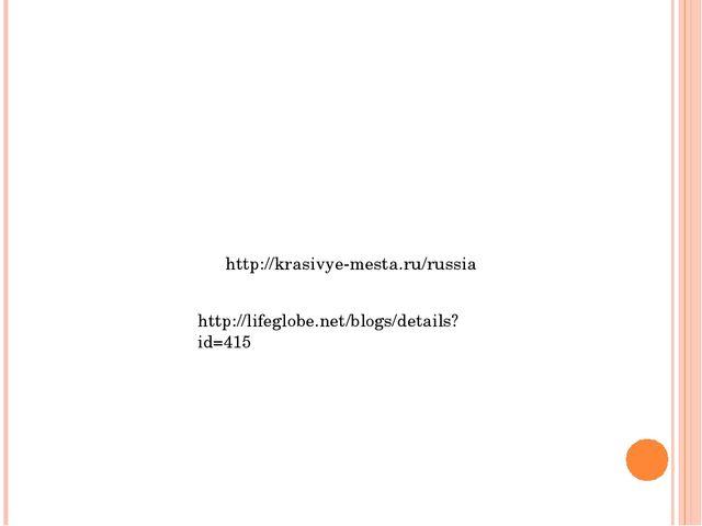 http://krasivye-mesta.ru/russia http://lifeglobe.net/blogs/details?id=415
