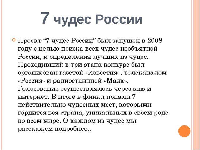 """7 чудес России Проект """"7 чудес России"""" был запущен в 2008 году с целью поиска..."""