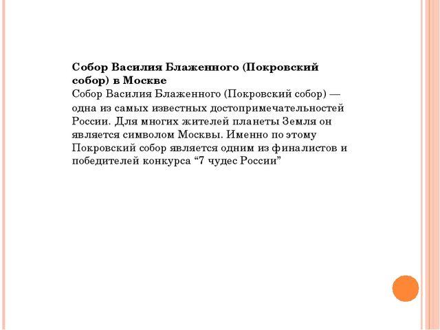 Собор Василия Блаженного (Покровский собор) в Москве Собор Василия Блаженного...