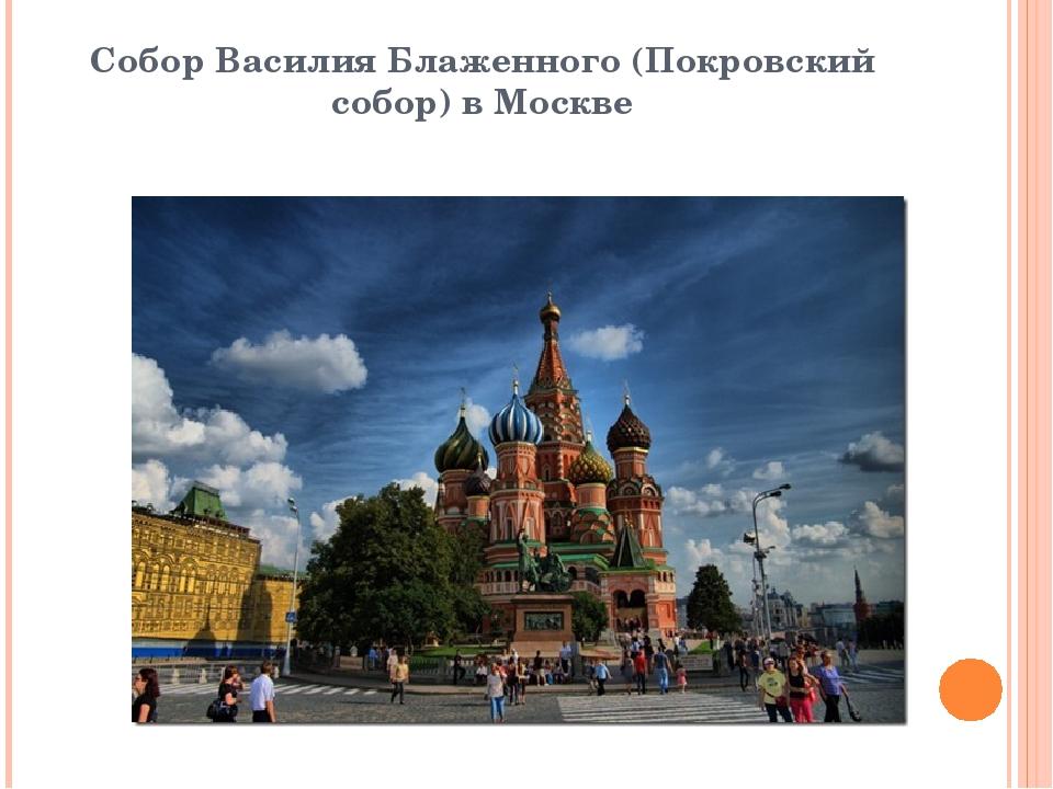 Собор Василия Блаженного (Покровский собор) в Москве