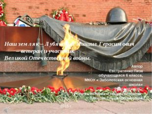 Наш земляк – Лубянский Михаил Герасимович – ветеран и участник Великой Отечес