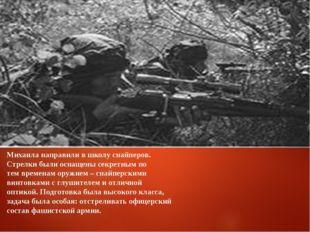 Михаила направили в школу снайперов. Стрелки были оснащены секретным по тем