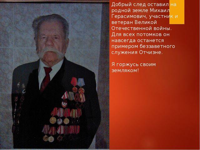 Добрый след оставил на родной земле Михаил Герасимович, участник и ветеран Ве...