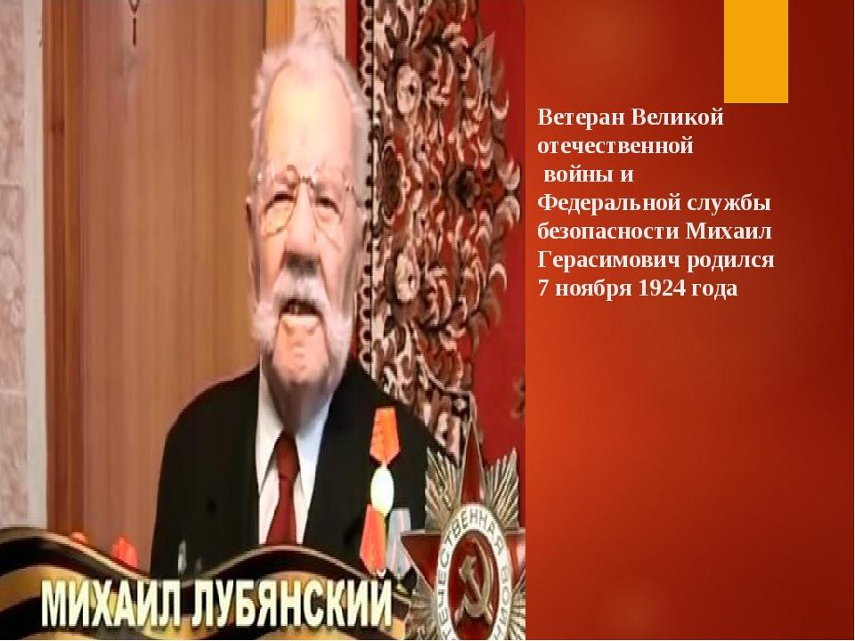 Ветеран Великой отечественной войны и Федеральной службы безопасности Михаил...