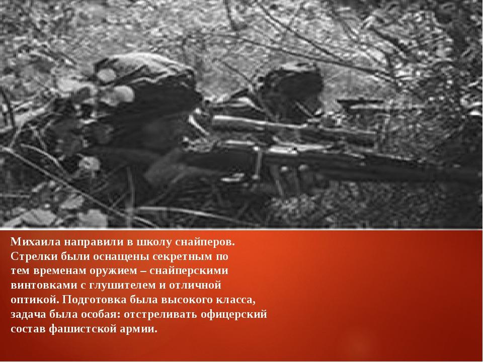 Михаила направили в школу снайперов. Стрелки были оснащены секретным по тем...