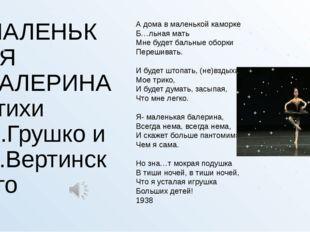 МАЛЕНЬКАЯ БАЛЕРИНА стихи Н.Грушко и А.Вертинского Я - маленькая балерина, Все