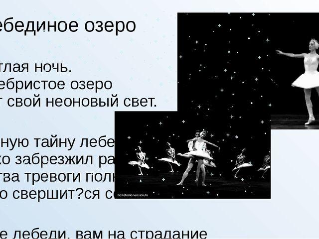 Лебединое озеро Светлая ночь. Серебристое озеро Льёт свой неоновый свет. Лун...