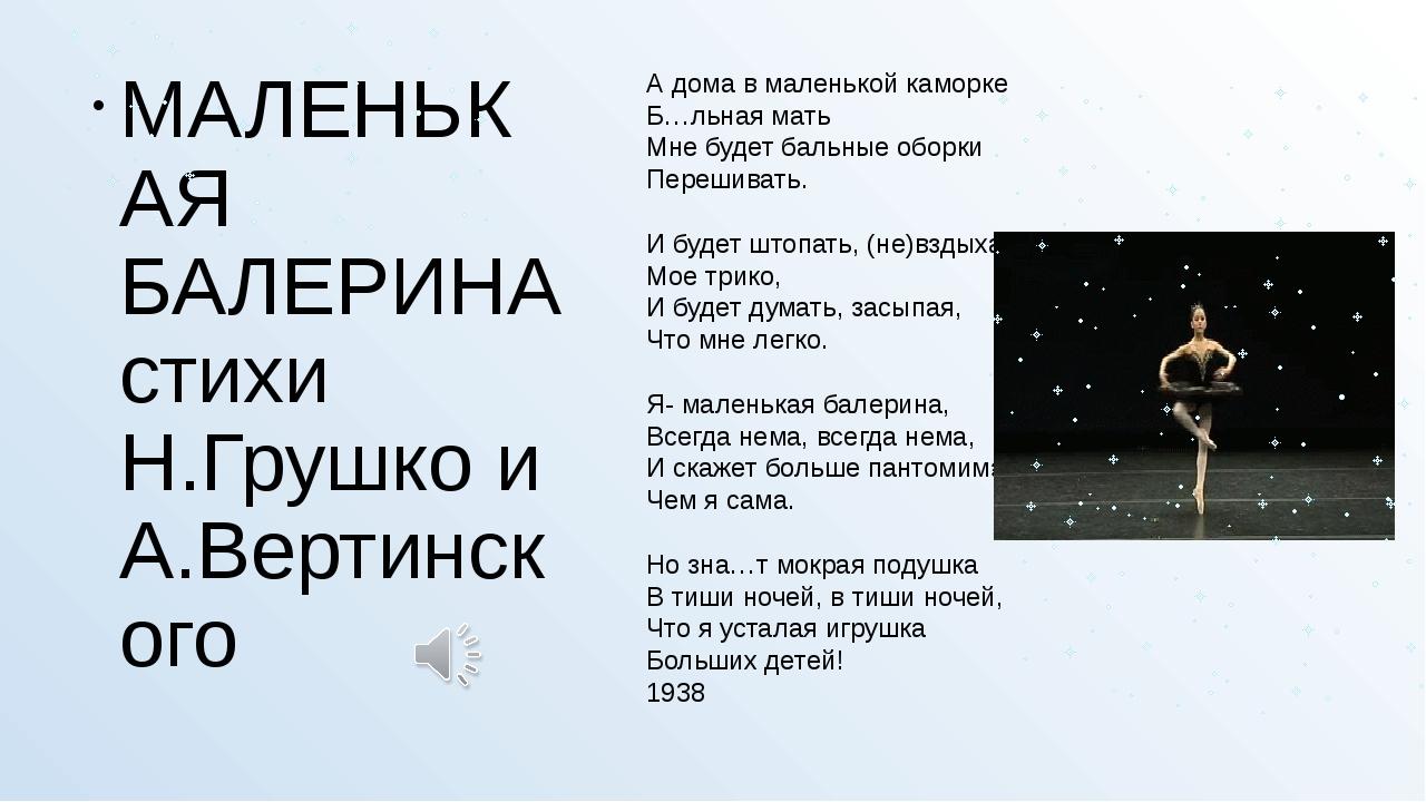 МАЛЕНЬКАЯ БАЛЕРИНА стихи Н.Грушко и А.Вертинского Я - маленькая балерина, Все...