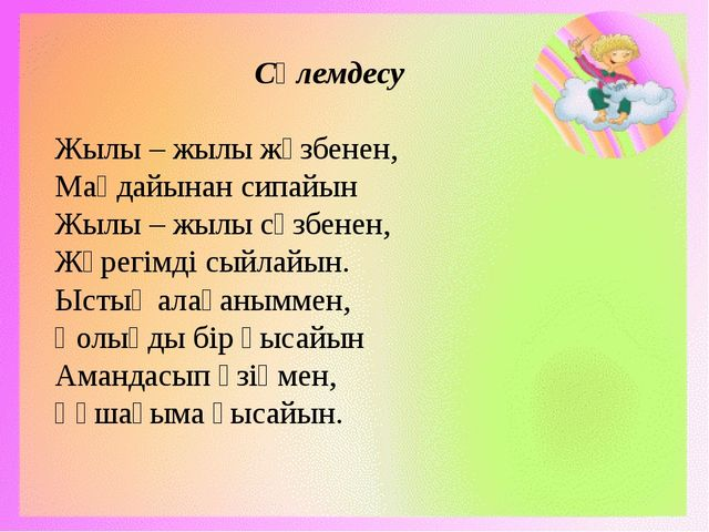 Сәлемдесу Жылы – жылы жүзбенен, Маңдайынан сипайын Жылы – жылы сөзбенен, Жүре...