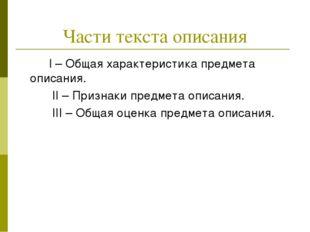 Части текста описания I – Общая характеристика предмета описания. II – Призна