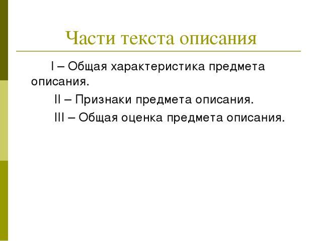 Части текста описания I – Общая характеристика предмета описания. II – Призна...