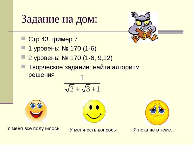 Задание на дом: Стр 43 пример 7 1 уровень: № 170 (1-6) 2 уровень: № 170 (1-6,...