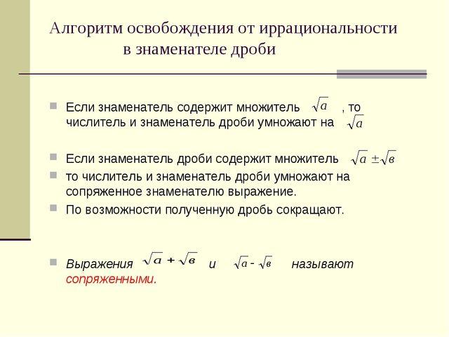 Алгоритм освобождения от иррациональности в знаменателе дроби Если знаменател...