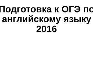 Подготовка к ОГЭ по английскому языку 2016
