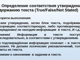 2.2 Определение соответствия утверждений содержанию текста (True/False/Not St